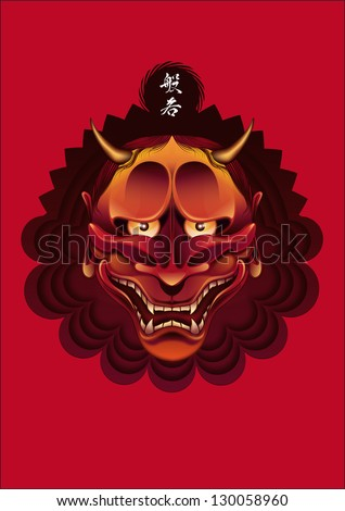 "Evil Demon Devil Mask - Japanese traditional style look demon mask detailed illustration. The japanese writing (chinese kanji characters) says ""Hanya""."