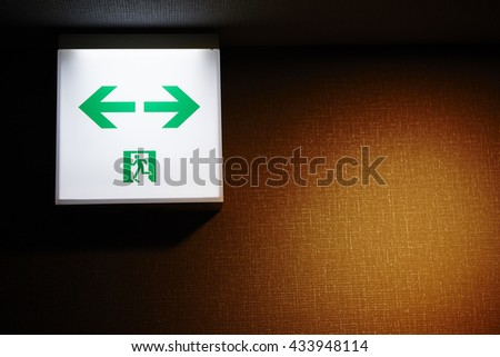Exit sign with dramatic lighting - stock photo