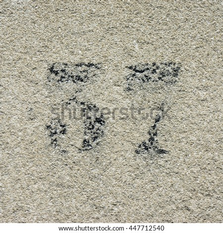 faded house number thirty seven on a stone wall - stock photo