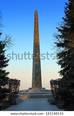 Famous obelisk at the Park of Glory in Kiev, Ukraine - stock photo