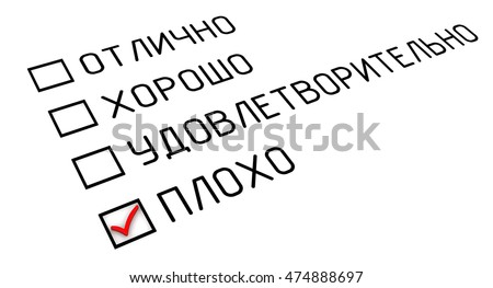 "Feedback or evaluation of ""POOR"". Evaluation sheet with red check mark on the point of ""POOR"" (Russian language). Isolated. 3D Illustration"