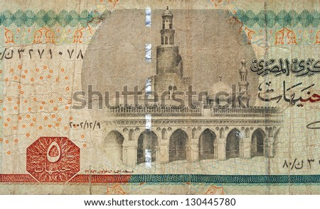 five Egypt pounds used banknote fragment - stock photo