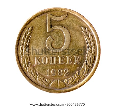 five kopeck of the Soviet Union isolated on a white background .obverse