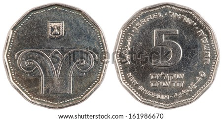 Five Shekel coin, front and rear, isolated on white with clipping path - stock photo