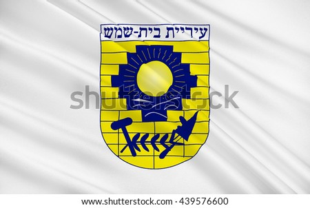 Flag of Beit Shemesh is a city in Israel. 3d illustration - stock photo