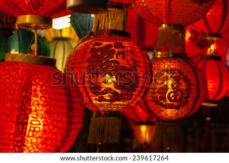 Focus on red Chinese lantern with the Chinese character Blessings written on it. - stock photo
