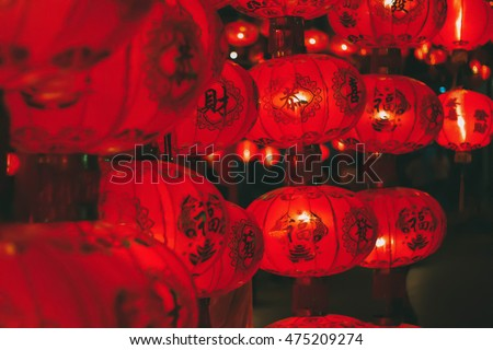 Focus on red Chinese lantern with the Chinese character Blessings written on it