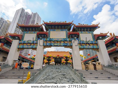 front gate of wong tai sin temple in hong kong - stock photo