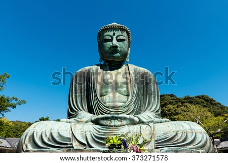 Front view of the Great Buddha bronze statue at Kotoku-in temple in Kamakura against a clear blue sky, Japan. - stock photo