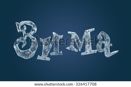 Frozen ice letters: Winter - stock photo