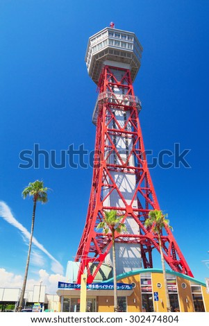 FUKUOKA, JAPAN - JUL 09: View of Hakata Port Tower on Jul 09, 2015 in Fukuoka, Japan. It is the landmark of Hakata Port which is completed in 1964.