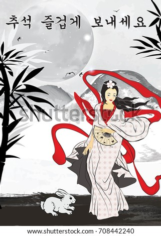 Full moon festival korean greeting card stock illustration 708442240 full moon festival korean greeting card for print korean text meaning happy mid m4hsunfo
