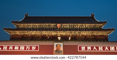 Gate of Heavenly Peace - entrance to the Palace Museum in Beijing. Inscription says - Long live the People's Republic of China! Long live the solidarity of the peoples of the world! - stock photo
