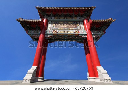 gate to chinatown in Yaowarat, Bangkok, Thailand - stock photo