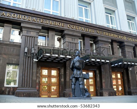 General court - Chelyabinsk