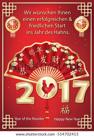 German business greeting card chinese new stock illustration german business greeting card for chinese new year wishes we wish you a successful m4hsunfo