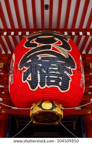 Giant Lantern at Sensoji Asakusa Temple - stock photo