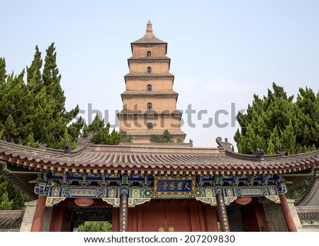 Giant Wild Goose Pagoda or Big Wild Goose Pagoda, is a Buddhist pagoda located in southern Xian (Sian, Xi'an),Shaanxi province, China - stock photo