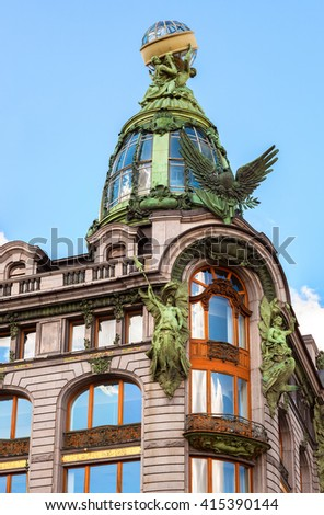 Glass dome of the famous Zinger House on Nevsky Prospect in the historic center of the city. Was built 1904 - stock photo