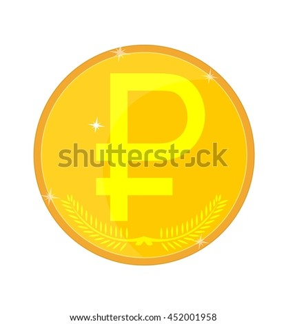 Gold coin with the symbol of the Russian ruble. Stock illustration.