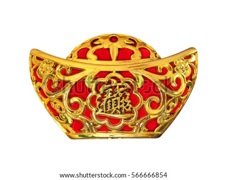 stock-photo-gold-ingot-for-chinese-new-year-with-chinese-word-mean-wish-good-luck-and-fortune-come-isolated-566666854.jpg