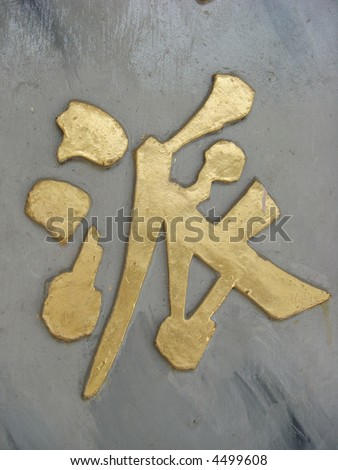 Golden Chinese Calligraphy on Marble surface: word for Team/Gang/Veteran/Cluster - stock photo
