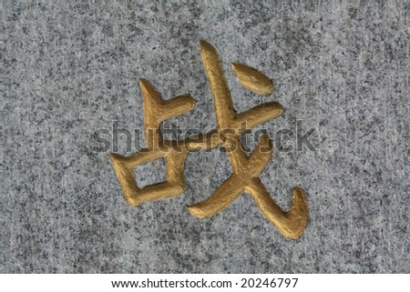 "Golden Chinese Calligraphy: word for ""WAR"""