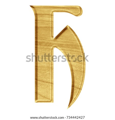 Golden painted wood style uppercase or capital letter H in a 3D illustration with a shiny brilliant wooden gold color and an antique ancient font isolated on a white background with clipping path.