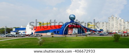 GOMEL, BELARUS - APRIL 14, 2016: Hypermarket Euroopt on the street Khatayevich, Gomel, Belarus