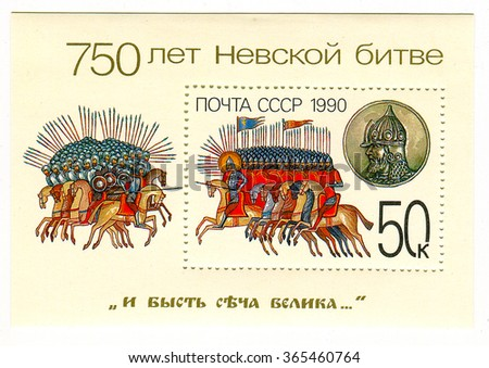 GOMEL,BELARUS - JANUARY 2016: A stamp printed in USSR shows image of The Battle of Kulikovo was fought between the armies of the Golden Horde under the command of Mamai, circa 1990.  - stock photo
