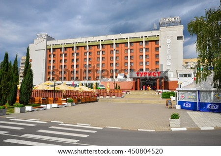 Gomel, Belarus - July 11, 2016: Tourist hotel