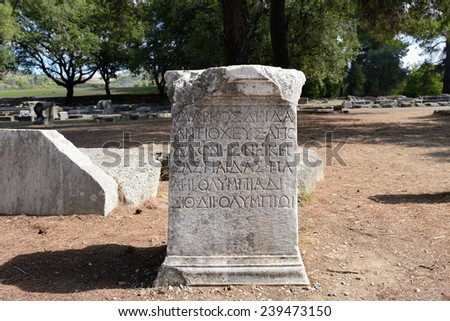 Greece, ancient ruins in Olympia, UNESCO world heritage site - stock photo