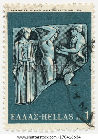 GREECE - CIRCA 1970: A stamp printed in Greece shows Hercules and the Golden Apples of the Hesperides, relief from the Temple of Zeus in Olympia (5th century BC), circa 1970 - stock photo