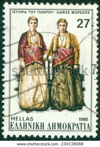 GREECE - CIRCA 1985: A stamp printed in Greece, shows the traditional female dress of the region Pontus, circa 1985 - stock photo