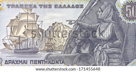 GREECE - CIRCA 1978: Laskarina Bouboulina (1771-1825) on 50 Drachmes 1978 Banknote from Greece. Greek naval commander, heroine of the Greek War of Independence in 1821. - stock photo
