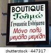 Greek shop sign - stock photo
