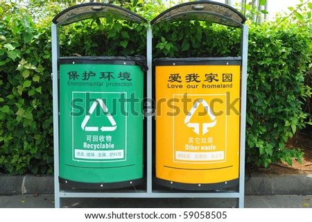 Green And Yellow Recycle Bins In The  Park