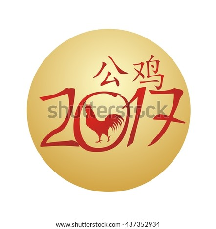 Greeting card for lunar Chinese New year with Red Rooster - stock photo