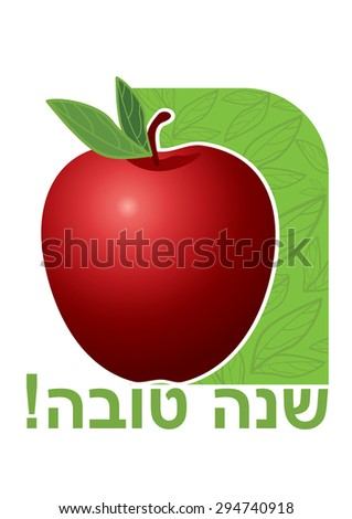Greeting on Rosh Hashanah Jewish New year - stock photo