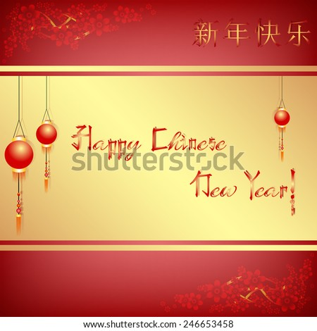 Greeting postcard to the Chinese New Year 2015. Chinese characters. Red and golden tones. Label. Raster illustration - stock photo