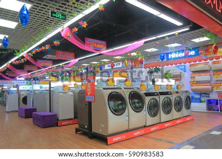 GUILIN CHINA - NOVEMBER 16, 2016: Electrical appliance shop sells modern washing machine.