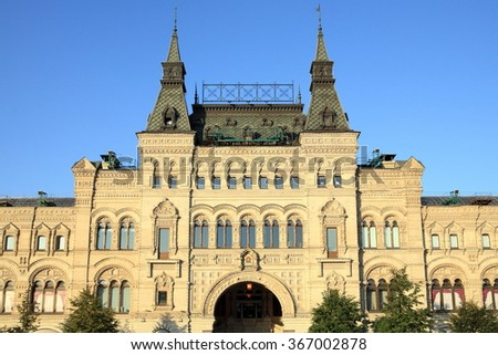 gum building on Moscow kremlin red square - stock photo