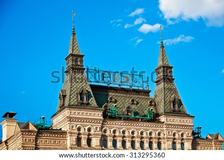 GUM sign of Moscow famous shop situated on Red Square - stock photo