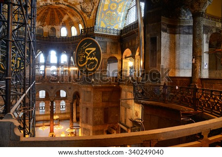 Haghia Sophia in Istanbul, Turkey. Interior view.