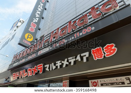 HAKATA, JAPAN - 1 DEC 2015: Yodobashi Camera department store. Yodobashi Camera is a chain store mainly selling electronic products with 21 stores in Japan.