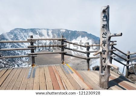 Hallasan mountain volcanic crater at Jeju island Korea - stock photo