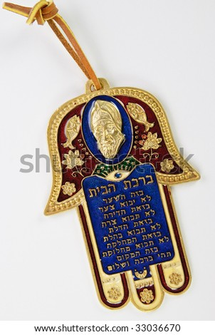 Hamsa hand amulet, used to ward off the evil eye - wall decoration - stock photo