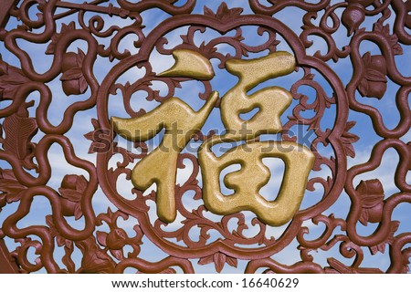 Hand carved chinese new year sign-bless - stock photo