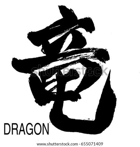 Hand Written Kanji Chinesejapanese Character Dragon Stock