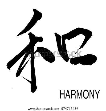 List Of Synonyms And Antonyms Of The Word Japanese Kanji For Peace